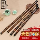 笛子 精制一節紫竹笛子樂器專業演奏考級竹笛f調成人初學古風橫笛 1色 交換禮物