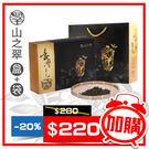 【加購】精緻禮盒(含同款精緻手提紙袋)