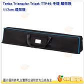 Tenba Triangular Tripak TTP46 手提 腳架袋 634-507 公司貨 117cm 燈架袋 提袋 防潑水