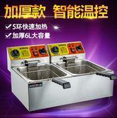 電炸爐單缸雙缸炸籃油炸爐油炸機不銹鋼加厚炸雞排電炸鍋