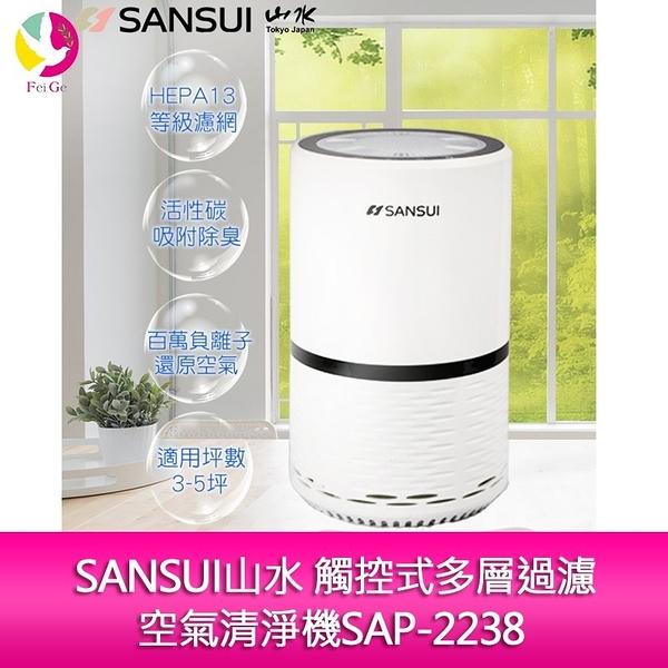 分期零利率 SANSUI山水 觸控式多層過濾空氣清淨機SAP-2238