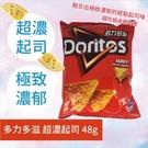 【多力多滋】超濃起司味玉米片48g /包