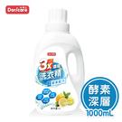 【Doricare朵樂比】三倍濃縮酵素洗衣精1000ml