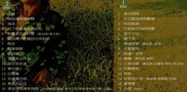 黃品源 淚光閃閃 源來有你 雙CD (購潮8)