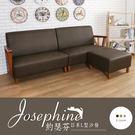 ♥多瓦娜 Josephine約瑟芬日系耐磨皮L型沙發 C63-1310 沙發 L型沙發