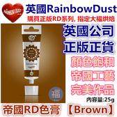 RainbowDust色膏【brown】僅蛋糕工藝裝飾使用 適用惠爾通Wilton翻糖蛋白粉泰勒粉珠光粉色粉