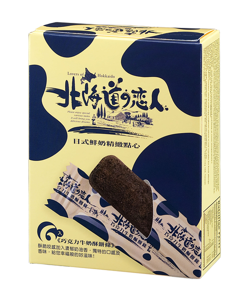掬水軒北海道戀人-巧克力牛奶酥餅66g*3盒 【合迷雅好物超級商城】