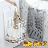 髒衣籃家用玩具收納筐子裝衣服收納桶可摺疊牆壁掛式衛生間髒衣簍  一米陽光