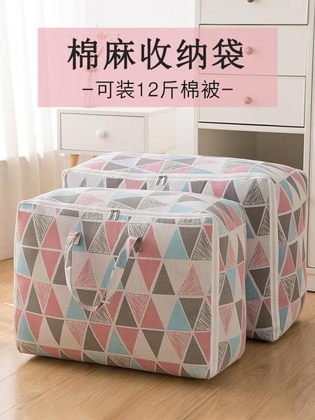 裝棉被子的收納袋子防潮超大搬家袋衣服物打包袋手提大容量行李袋 喵小姐