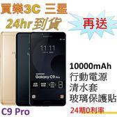 三星 J7 Prime 雙卡手機32G,送 10000mAh行動電源+清水套+玻璃保護貼,24期0利率,Samsung G610