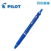 PILOT 百樂 Cacroball BAB-15F-L 藍色 0.7 輕油舒寫筆 1支