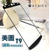 【台灣優購】全新 美圖 Meitu T9 專用2.5D滿版玻璃保護貼 防刮抗油~優惠價350元