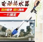 魚缸換水器 吸便器電動抽水泵清潔清洗神器自動清理吸污魚糞洗沙器 BT18972『優童屋』