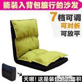 懶人沙發對折單人電腦沙發椅榻榻米休閒摺疊創意椅子地板戶外飄窗 NMS陽光好物