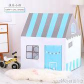 兒童帳篷游戲屋室內女孩公主房寶寶家用海洋球池玩具屋男孩小房子QM 美芭
