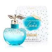 NINA RICCI 露娜繽紛樂 閨蜜香水代表  女性淡香水 80ml *10點半美妝館*