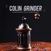 磨豆機Colin柯林 咖啡豆研磨機手搖磨豆機家用手動 台灣產復古型摩可美家
