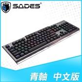 【南紡購物中心】SADES 賽德斯 大馬士革刀 青軸 RGB 機械式 金屬鍵盤《中文版》