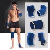 籃球運動護具套裝護膝護腕護踝護肘護掌手套健身訓練保暖裝備男女 沸點奇跡