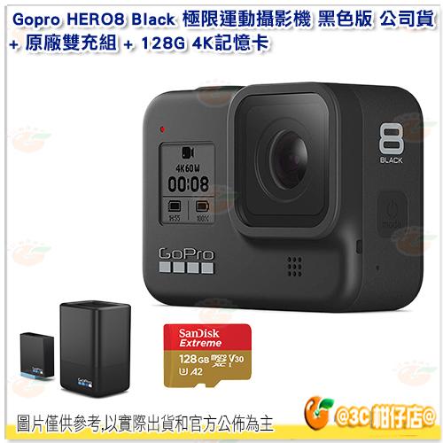 聖誕尾牙 送128G 160M 4K卡+原電雙充組 GoPro HERO 8 Black 運動攝影機 黑色版 公司貨 HERO8