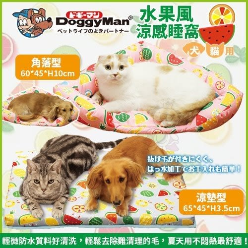 *WANG*DoggyMan《犬貓用水果風涼感睡窩-角落型 涼墊型》兩款可選  防水材質 犬貓用睡窩