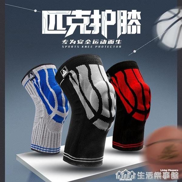 匹克護膝籃球運動女男專業膝蓋護套保暖薄款跑步裝備半月板護具 樂事館新品