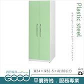 《固的家具GOOD》033-04-AX (塑鋼材質)2.1尺開門衣櫥/衣櫃-綠/白色【雙北市含搬運組裝】