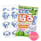 日本原裝 鈴木防蚊貼片-30片1包裝