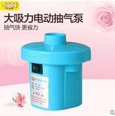 真空壓縮袋專用電動抽氣泵SQ3798『樂愛居家館』