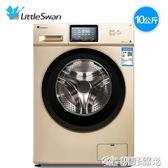 洗衣機 小天鵝10公斤KG全自動變頻智能滾筒靜音家用洗衣機TG100V120WDG【全館九折】