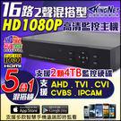 【台灣安防】監視器 AHD 16路DVR 1080P  監控主機 16路主機 監視器 720P 主機 支援手機監看 DVR主機