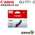 CANON CLI-771 C 藍 原廠盒裝墨水匣 適用MG5770 MG6870  MG7770