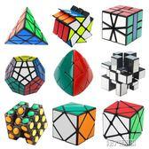魔方 異形魔方三階五魔方鏡面金字塔SQ1斜轉魔粽子風火輪玩具套裝 第六空間