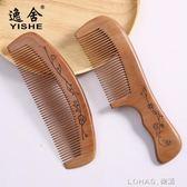 桃木梳子家用捲髮梳按摩梳防靜電檀木可愛小梳子長髮頭梳 樂活生活館
