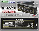 ✚久大電池❚ LONG 廣隆電池 WP1223A 12V2.3Ah 完全密閉式電池 攝影機電池 醫療器材電池