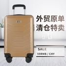 行李箱女18寸小型輕便登機密碼箱旅行箱商務箱空姐箱外貿拉桿箱男 免運快出