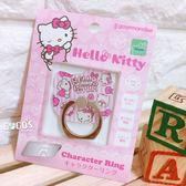 三麗鷗系列Hello kitty 凱蒂貓 指環扣手機支架D 款COCOS PD286