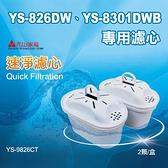 元山 YS-826DW專用速淨濾心 YS-9826CT