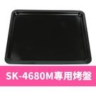 |配件|SK-4680M專屬黑色平烤盤/微電腦烤箱專用(烘焙適用/全平烤盤)