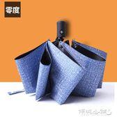 折疊傘 全自動雨傘折疊黑膠防曬三折傘男女商務加固晴雨兩用學生韓國創意 傾城小鋪