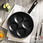 煎鍋 蛋餃鍋不粘鍋荷包蛋煎鍋小家用煎雞蛋模具電磁爐四孔煎蛋神器商用