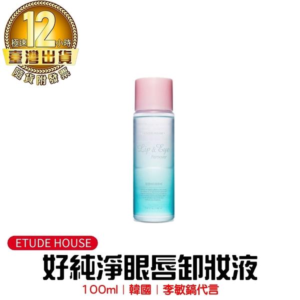 【好純淨眼唇卸妝液】韓國 ETUDE HOUSE 好純淨眼唇卸妝液 100ml