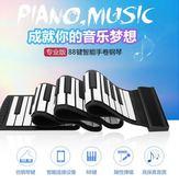 新款便攜式加厚專業版充電折疊88鍵MIDI鍵盤手卷鋼琴EY2205『小美日記』