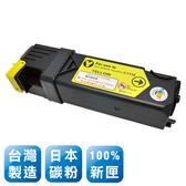 Fuji Xerox CT201117 台灣製日本巴川相容碳粉匣(黃色)