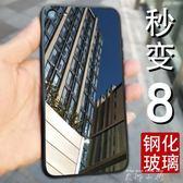 蘋果6手機殼6splus玻璃防摔套iphone6變8全包軟硅膠i6p潮男女款SP  米娜小鋪