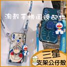 斜背掛繩 三星 Note10+ Note8手機殼Note9保護套S10 S10+卡通藍光殼 支架公仔S8 S8+ S9Plus 動畫殼