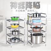 不銹鋼廚房置物架家用多功能省空間落地式多層儲物收納放鍋架神器