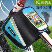 山地車上管前梁騎行裝備自行車觸摸屏手機包OU1493『毛菇小象』