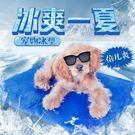 寵物冰墊狗狗涼席狗墊子防水夏季泰迪狗窩貓咪涼墊降溫大型犬夏天 【七夕節禮物】