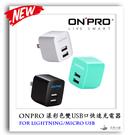 ONPRO 漾彩色系 雙USB口快速充電...